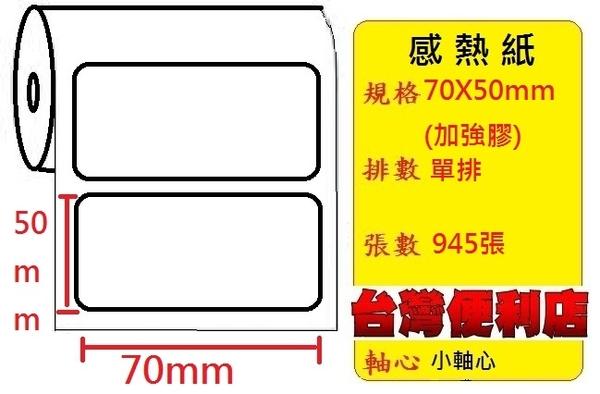 (冷凍專用加強膠)感熱貼紙 70X50mm (適用:C342C/C343C/T4e/T4/TTP-345/BC-8015/TTP-244pro/HT300)