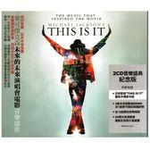 麥可傑克森 未來的未來演唱會電影 雙CD 音樂盛典平裝版 免運 (購潮8)