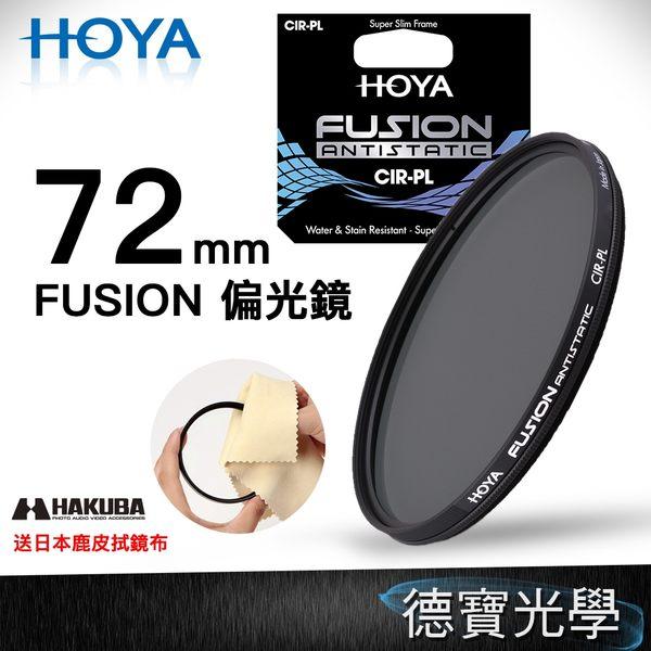 HOYA Fusion CPL 72mm 偏光鏡 送好禮 高穿透高精度頂級光學濾鏡 立福公司貨 風景攝影首選