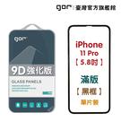 【GOR保護貼】Apple iPhone 11 Pro 9D強化滿版鋼化玻璃保護貼 i11 pro 公司貨 現貨