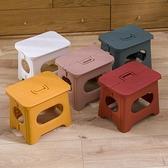 塑料摺疊凳子便攜式馬扎椅子成人家用火車摺疊小板凳戶外釣魚凳 【雙十二狂歡購】