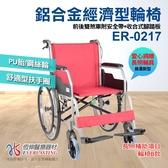 【恆伸醫療器材】ER-0217 鋁合金經濟型輪椅(紅/藍 隨機出貨)