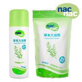 Nac Nac 草本酵素入浴劑組合包 1罐+補充包 138372 好娃娃