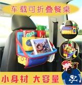 車用餐桌-汽車座椅背收納袋掛袋車內儲物袋汽車用品多功能可摺疊餐桌置物箱 【快速出貨】