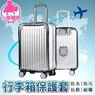 現貨 快速出貨【小麥購物 】透明/ 防水/ 防刮【Y082】26~30吋 行李箱 防塵套 防塵罩 登機箱