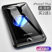 蘋果7plus鋼化膜iphone8全屏覆蓋7透明6D手機貼膜puls抗藍光P水凝    9號潮人館