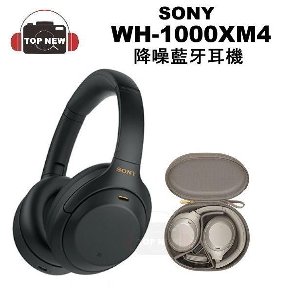 (贈SONY耳機架) SONY 索尼 降噪藍牙耳機 WH-1000XM4 1000XM4 降噪 藍牙 耳罩 耳機 公司貨