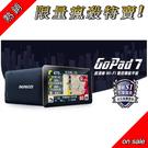 【促銷優惠中】 PAPAGO GOPAD7 平板+導航+行車記錄器 另售 MIO 588 538 688 3DXPRO