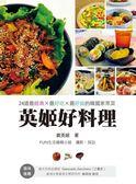 (二手書)英姬好料理:24道最經典、最好吃、最好做的韓國家常菜