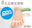 糊塗鞋匠 優質鞋材 D20 3孔足錘支撐墊 熱塑材質 拇指外翻 分離腳指