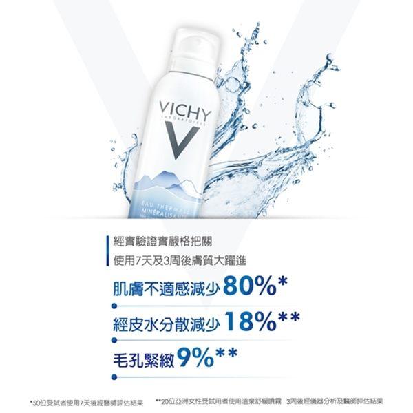VICHY薇姿 火山礦物溫泉水300ml 買1送1