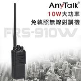 AnyTalk FRS-910W 10W 大功率 免執照無線對講機 無線電對講機 穿透性高 超長續航 高樓層 地下室