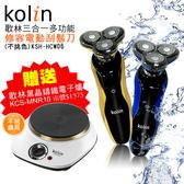 【超值組買就送黑晶鑄鐵電子爐】Kolin歌林多功能3合1修容刮鬍刀(不挑色) KSH-HCW06