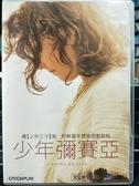 挖寶二手片-P25-033-正版DVD-電影【少年彌賽亞】-西恩賓 亞當格雷夫斯尼爾(直購價)