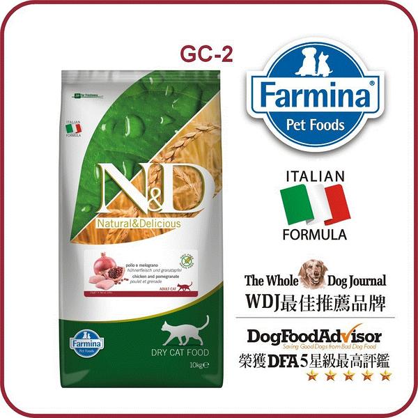 Farmina法米納.ND成貓無穀糧-雞肉石榴(GC-2)-10kg,添加牛磺酸,葡萄糖胺,軟骨素,