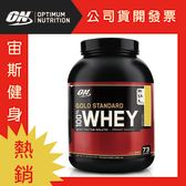 ON 100% Whey Protein金牌低脂乳清蛋白5磅(香蕉)(健身 高蛋白) 公司貨