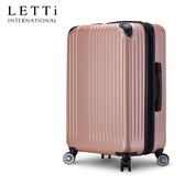 LETTi 星燦光芒  25吋鑽石紋漸消質感行李箱(玫瑰金)
