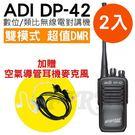 【送空導耳機】ADI DP-42 DMR 雙模式 數位 類比 無線電對講機 (2入) 超值DMR 破盤價 DP42