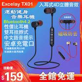 藍芽耳機 Excelay無線通話頸挂金屬磁吸藍芽耳機運動音樂蘋果安卓通用耳機【快速出貨】