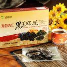 《穀粒珍》海苔杏仁黑芝麻糕 (120g/盒)*1