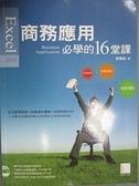 【書寶二手書T5/電腦_D92】Excel 2010 商務應用必學的16堂課_吳燦銘