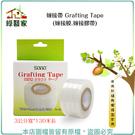 【綠藝家】嫁接帶 Grafting Tape (嫁接膜.嫁接膠帶)