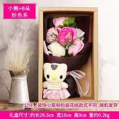 香皂花束禮盒情人節禮物送女友創意玫瑰花束男生日禮品實用表白【全館免運聖誕八折】