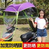 電動摩托車遮雨蓬棚防雨防曬電瓶車擋風罩擋雨透明遮陽傘新款