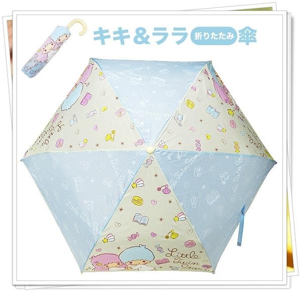 新版 雙子星  雨傘 折傘 通販  奶爸商城 047668