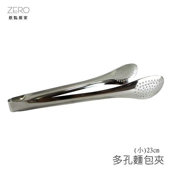 原點居家 不銹鋼餐具 多孔麵包夾 小 23cm