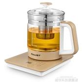 養生壺全自動加厚玻璃多功能電熱燒水壺煮茶器花茶壺黑茶迷你 城市科技
