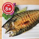 挪威鯖魚一夜干 每片300克 -江爸爸漁舖