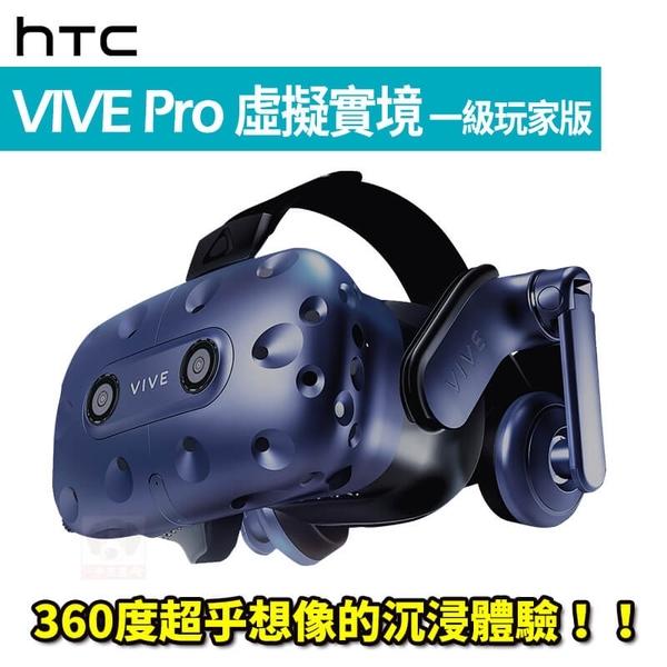 HTC VIVE PRO 一級玩家版 虛擬實境裝置 VR 24期0利率 免運費