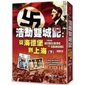 浩劫雙城記:從海德堡到上海(下冊)