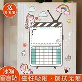 吸磁貼 冰箱貼留言板可擦寫個性創意吸鐵雙開門立體卡通可愛獨角獸吸磁貼 夢藝