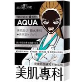 SEXYLOOK美肌專科黑面膜-飽水4片入【愛買】