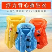 兒童救生衣學游泳加厚浮力充氣背心寶寶馬甲腋下游泳圈成人救生圈 快速出貨