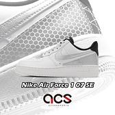 Nike 休閒鞋 Wmns Air Force 1 07 SE 白 銀 女鞋 反光 運動鞋 【ACS】 CT1992-100