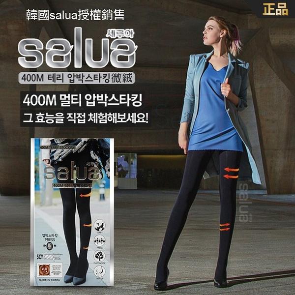 韓國salua科學壓力塑腿褲襪400M微絨 黑色/膚色 首爾的家