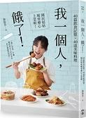 我一個人,餓了!:40篇飲食記憶×40道美味料理,國民姑姑暖胃療心上...【城邦讀書花園】