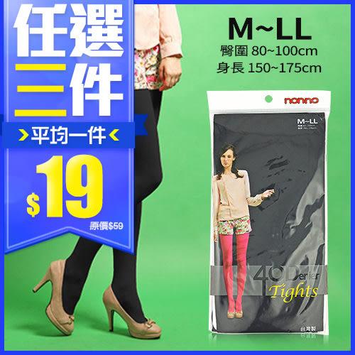 nonno儂儂 40D繽紛彩色褲襪(黑) 1入【BG Shop】
