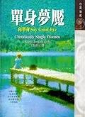 二手書博民逛書店 《單身夢魘 : 向單身Say Good-bye》 R2Y ISBN:9576150418│王怡丹