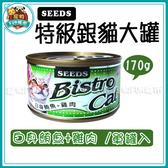 寵物FUN城市│Bistro Cat 特級銀貓大罐《白身鮪魚+雞肉170g》單罐賣場/凍罐/貓罐
