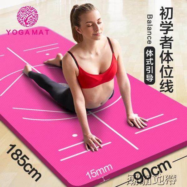 瑜伽墊子初學者健身墊男女加厚加寬加長防滑瑜珈墊【潮咖地帶】