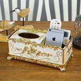 紙巾盒遙控器收納盒歐式創意多功能客廳抽紙盒家用簡約可愛紙抽盒 七夕1元88折爆殺價