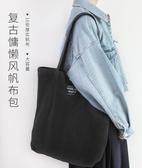 帆布包女學生韓版原宿ulzzang 單肩大容量手提購物袋包簡約環保袋