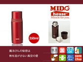 THERMOS『膳魔師FEI-351 不銹鋼真空咖啡保溫杯』 350ml (紅色)《Midohouse》