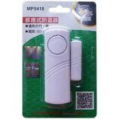 MP5418門窗感應式防盜器