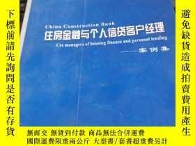 二手書博民逛書店罕見住房金融與個人信貸客戶經理案例集Y24477 中國建設銀行