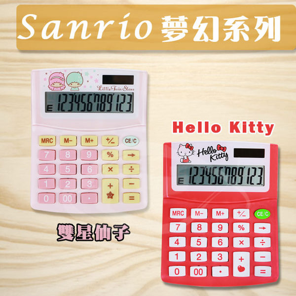【E-MORE】Sanrio夢幻系列-Hello Kitty 12位數計算機 KT300